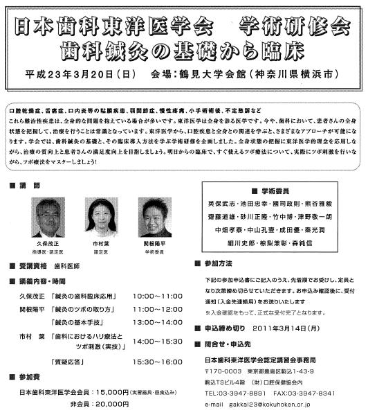 日本歯科東洋医学会:歯科鍼灸の基礎から臨床